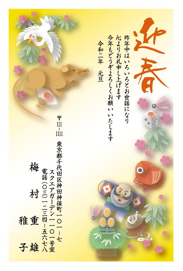 日本スピッツ 年賀状