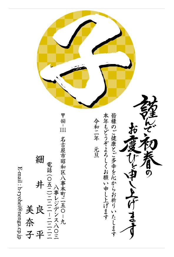 特選年賀状[レトロ・アンティーク]