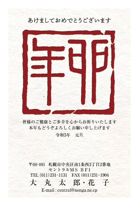 スタイル年賀状[Cardbox限定]