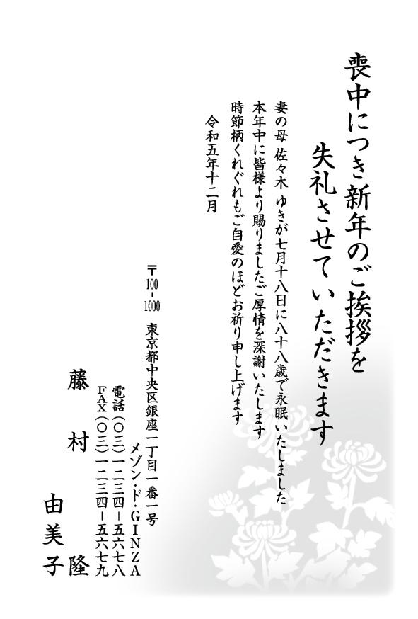 喪中スタンダード [菊]