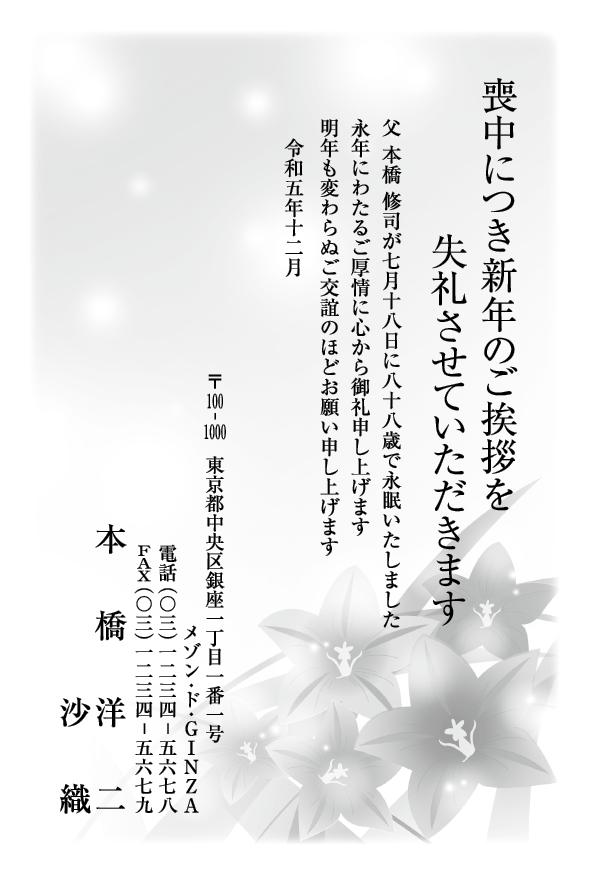 喪中スタンダード [野菊]