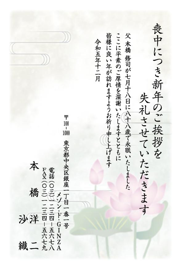 喪中カラー [桔梗]