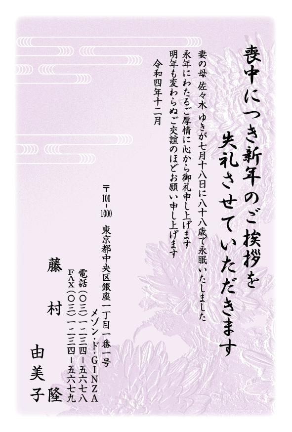 喪中カラー [菊]