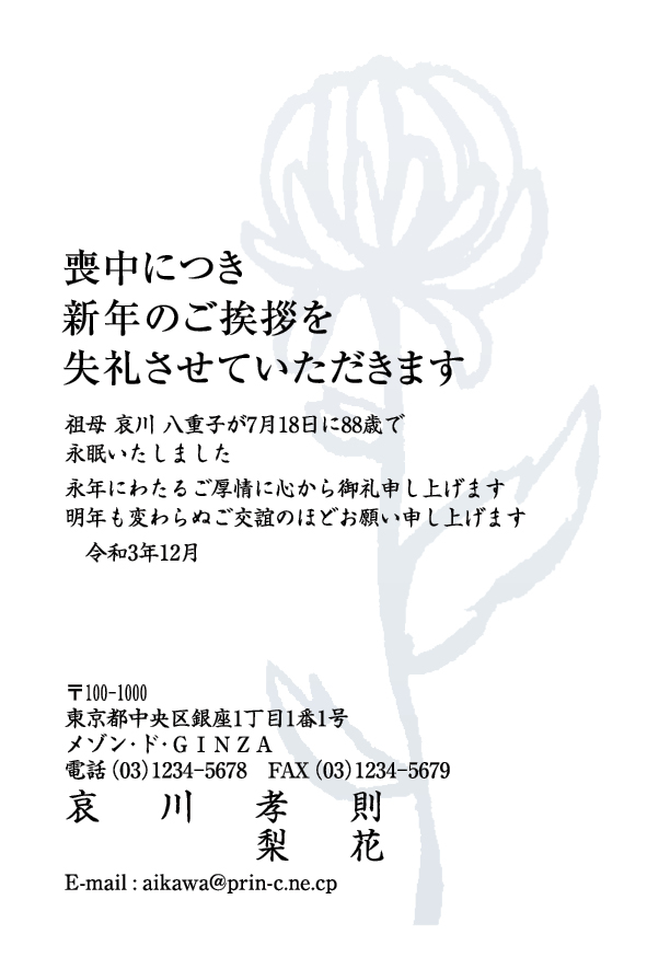 喪中特選 [菊]