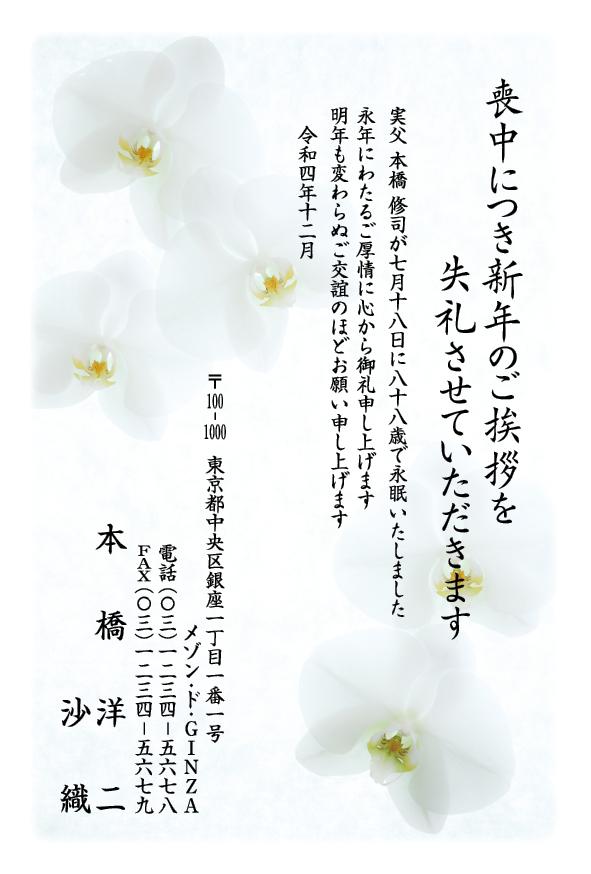 喪中特選 [雪の結晶]