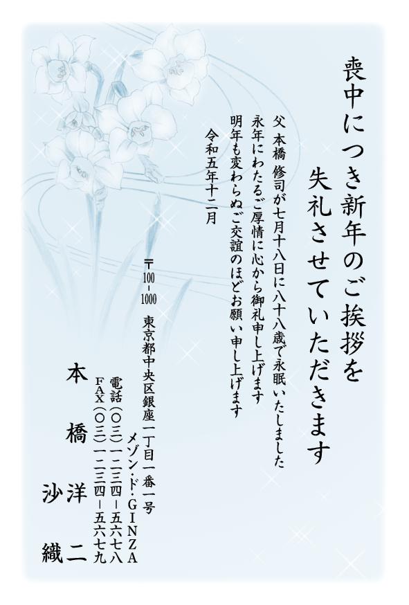 喪中特選 [冬景色]