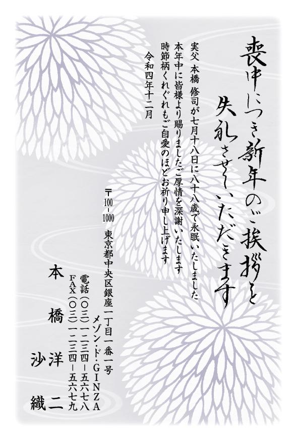 喪中特選 [野菊]