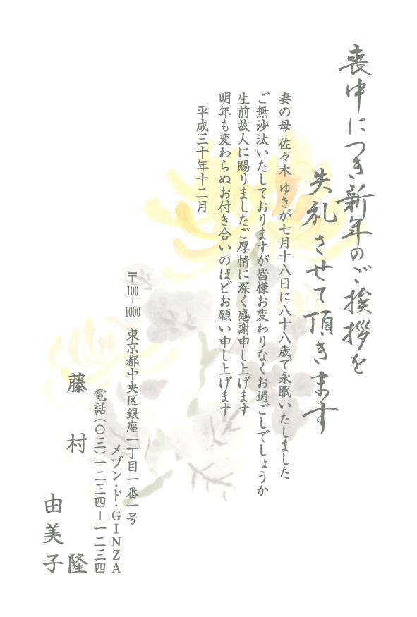 喪中カラー 薄墨 [菊]