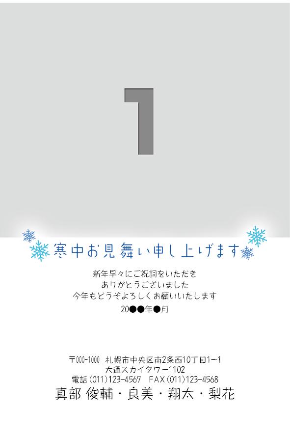寒中デザイン
