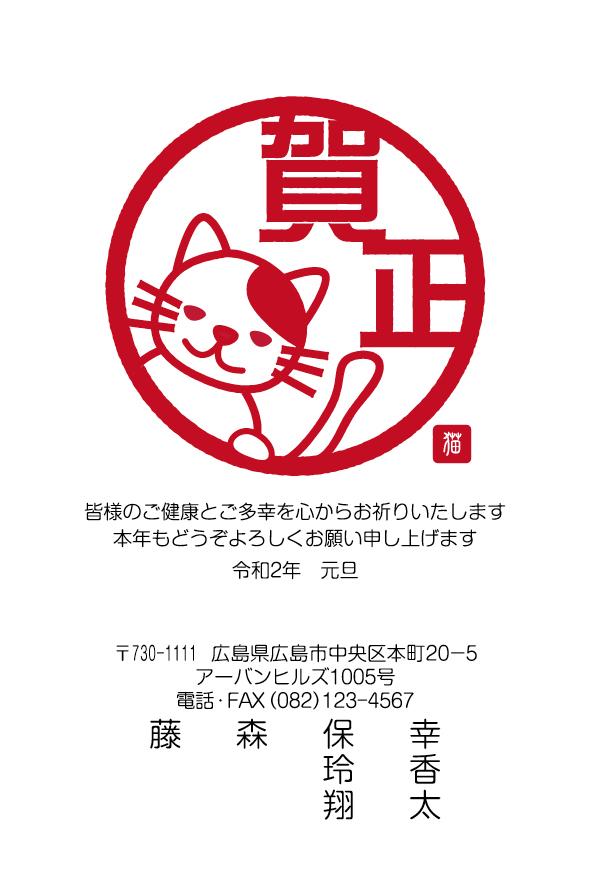 猫 年賀状