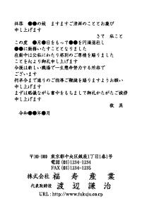 ビジネス挨拶状 フリー文章[桜]