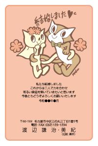 結婚はがき デザイナーズ ryuku