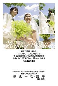 結婚はがき 写真プリント