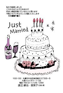 結婚はがき フルカラー
