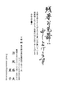 サマーカード[ハローキティ] 1