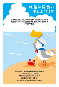 残暑見舞いはがき[キキララ] 1