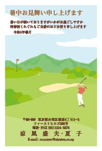 暑中見舞いはがき ゴルフ