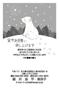 寒中デザイン [南天]