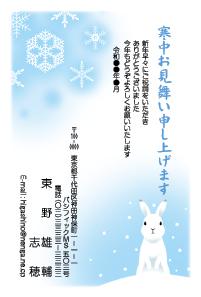寒中見舞いデザイン [冬景色]