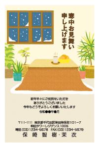 寒中デザイン [白熊とペンギン]