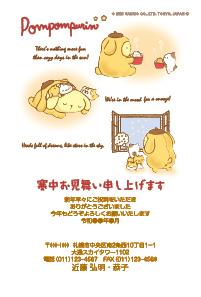 寒中見舞いデザイン[マイメロディ]